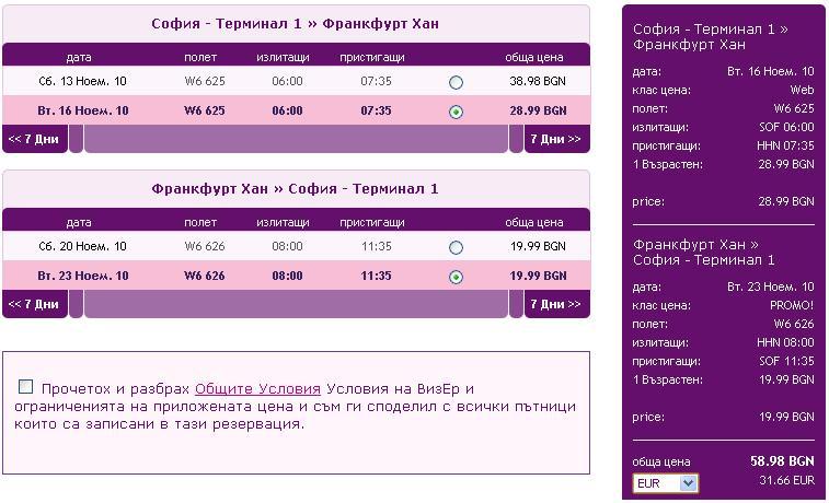 Най евтини самолетни билети wizz air купить авиабилеты из омска дешево в омске