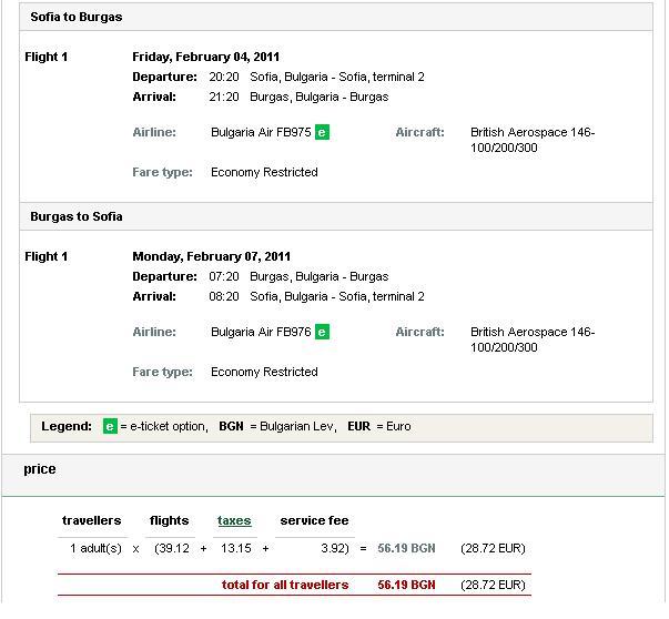 Билет за самолет софия варна аэрофлот, авиакомпании россии продажа билетов, бронирование билетов на самолет 1090155.ht
