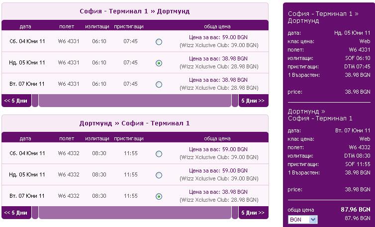 Евтини самолетни билети до варна стоимость билета на самолет липецк-симферополь