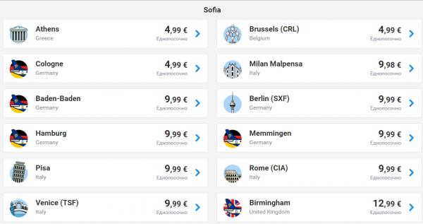 Ryanair 5 евро