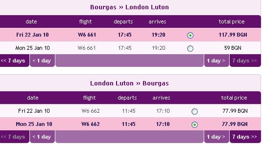 Бургас - Лондон - Бургас