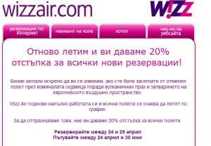 WizzAir Promo