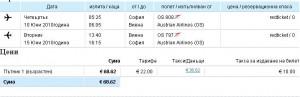 Sofia-Vienna-Sofia-Austrian Airlines
