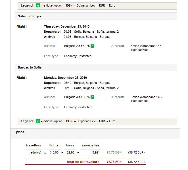 Евтини самолетни билети до Бургас