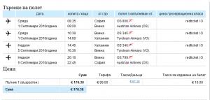 Евтини самолетни билети до Хелзинки