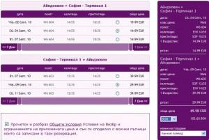 Евтини самолетни билети от Холандия