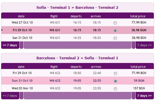 Евтини самолетни билети до Барселона