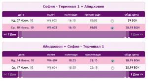 Евтини самолетни билети до Айндховен