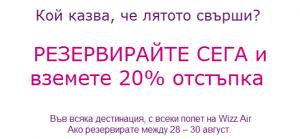 WizzAir промо