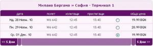 Евтини полети до София