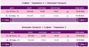 Евтини самолетни билети до Венеция