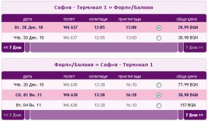 Евтини самолетни билети до Болоня