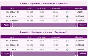 Евтини самолетни билети до Брюксел