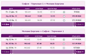 Евтини самолетни билети до Милано