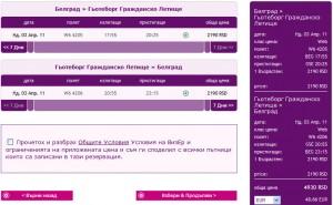 Евтини самолетни билети до Гьотеборг