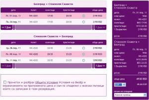 Евтини самолетни билети до Стокхолм