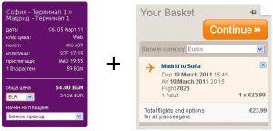 Евтини самолетни билети - Мадрид за 8-ми март