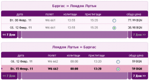 Евтини самолетни билети до Лондон от Бургас
