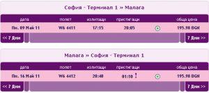 Евтини самолетни билети до Малага, Испания