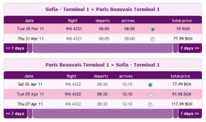 Евтини самолетни билети до Париж
