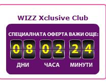 Уизеър Ексклузив Клуб