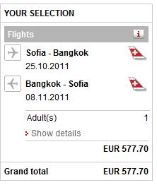 Евтини самолетни билети до Тайланд