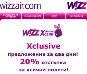 Евтини самолетни билети от УизЕър