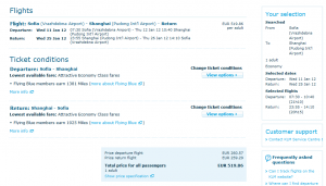 Евтини самолетни билети до Шангхай
