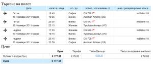 Евтини самолетни билети до Женева