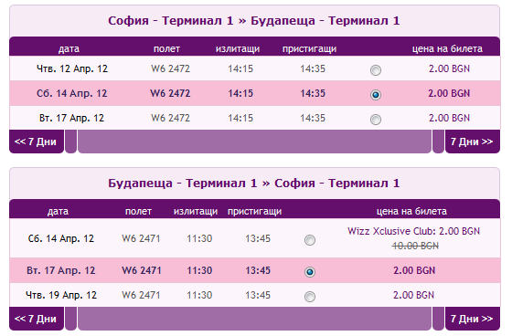 Евтини самолетни билети до Будапеща