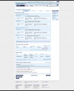 Евтини самолетни билети до Аржентина