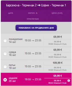 Barcelona-samoletni-bileti