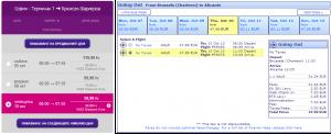 Sofia-Alicante-samoletni-bileti