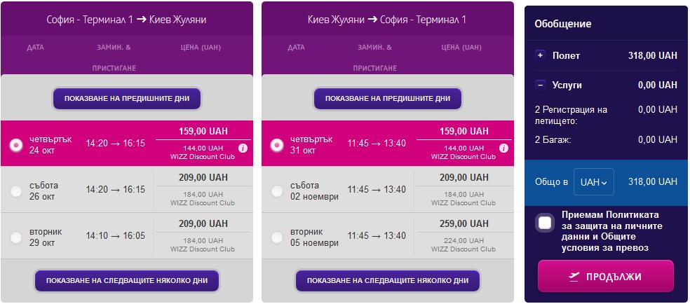 Evtini-samoletni-bileti-do-Kiev