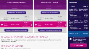 sofia-malmio-samoletni-bileti