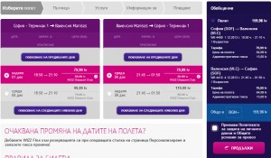 sofia-valencia-samoletni-bileti