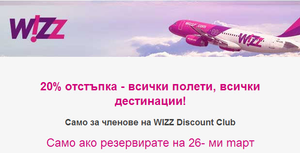 wizzair-20-off