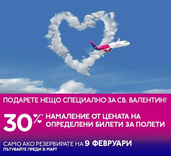 WizzAir Промоция